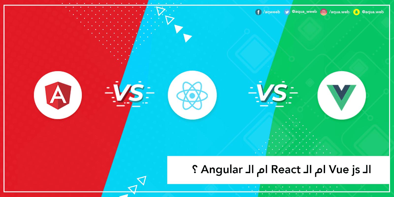 من الأفضل : الـ Vue js ام الـ React ام الـ Angular ؟