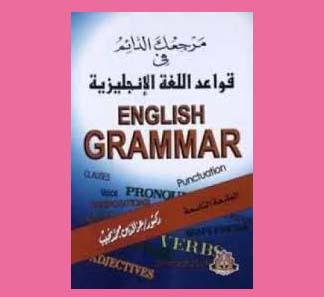 قواعد اللغة الإنجليزية