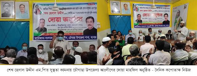 শেখ হেলাল উদ্দীন এম.পি'র সুস্থতা কামনায় চৌগাছা উপজেলা আঃলীগের দোয়া মাহফিল অনুষ্ঠিত