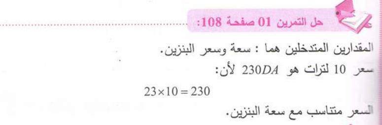 حل تمرين 1 صفحة 108 رياضيات للسنة الأولى متوسط الجيل الثاني