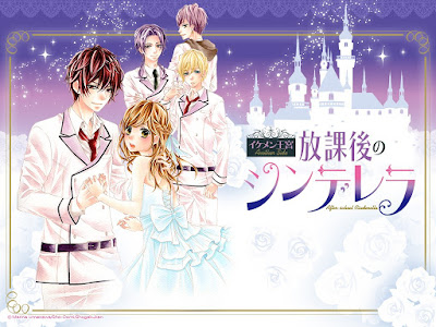 Ikemen Oukyuu Another Side - Houkago no Cinderella de Marina Umezawa