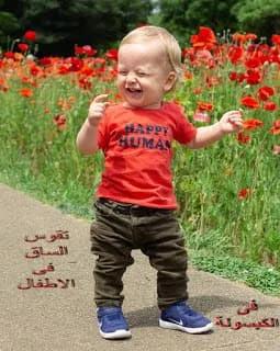 اسباب تقوس الساقين عند الرضع والأطفال