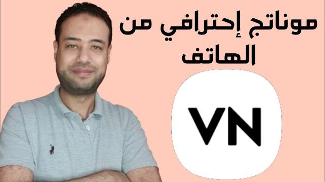 مونتاج احترافي من الموبايل افضل برنامج للتعديل علي الفيديو VN Video Editor Maker مجانا للاندرويد