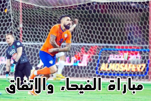 الفيحاء يتغلب على الاتفاق في الدوري السعودي