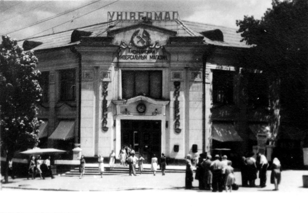 Лисичанский универсальный магазин