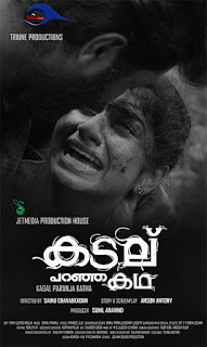 Kadal Paranja Katha Malayalam movie, www.mallurelease.com