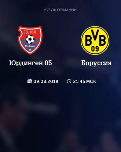 Футбольный клуб боруссия дортмунд смотреть прямой эфир