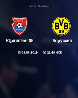 боруссия дортмунд - Юрдинген 05  смотреть онлайн бесплатно 9 августа 2019 боруссия дортмунд vs. Юрдинген 05 прямая трансляция прямой эфир в 21:45 МСК.