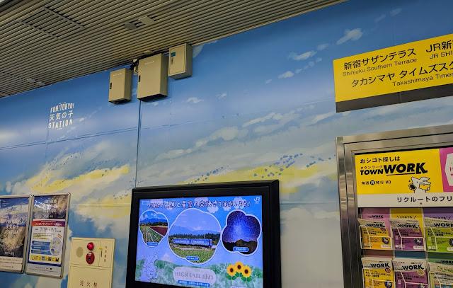 天気の子、新宿駅南口
