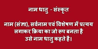 naam dhatu - sanskrit vyakaran