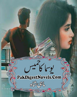 Yousma Ka Hamis By Mahi Shah Urdu Novel Free Download Pdf