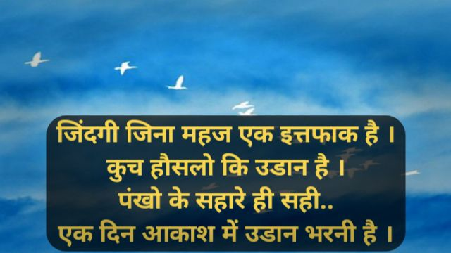 Best Umeed Quotes And Status In Hindi