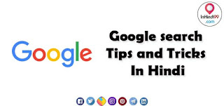 55 Google search Tips and Tricks In Hindi 2020