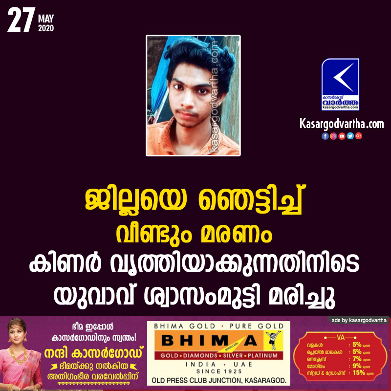 Kasaragod, Kerala, News, Youth, Death, Cleaning, Well, Youth died while cleaning well