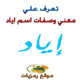 معني وصفات اسم اياد