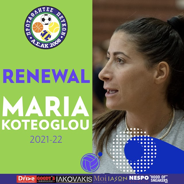Ανανέωση συνεργασίας ΑΣΑΚ ΠΡΩΤΑΘΛΗΤΕΣ ΠΕΥΚΩΝ με την Μαρία Κοτέογλου !