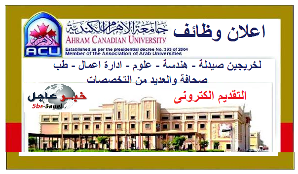 اعلان وظائف جامعة الاهرام الكندية لخريجى الجامعات المصرية والتقديم الكترونى - بجريدة الاهرام