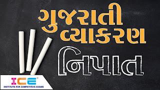 Nipat Gujarati vyakaran (Gujarati Grammar) - ICE Rajkot