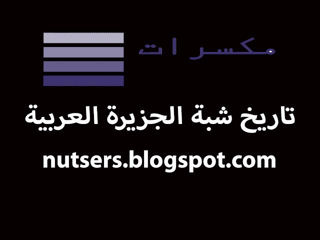 تاريخ شبة الجزيرة العربية