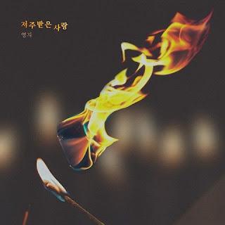 [Single] Youngji - A Place in the Sun OST Part 3 full album zip rar 320kbps