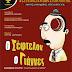"""Ποντιακή θεατρική παράσταση """"Ο Σέφτελον ο Γιάννες"""" από την Εύξεινο Λέσχη Φλώρινας και τον Σύλλογο Ποντίων Σταυρούπολης"""