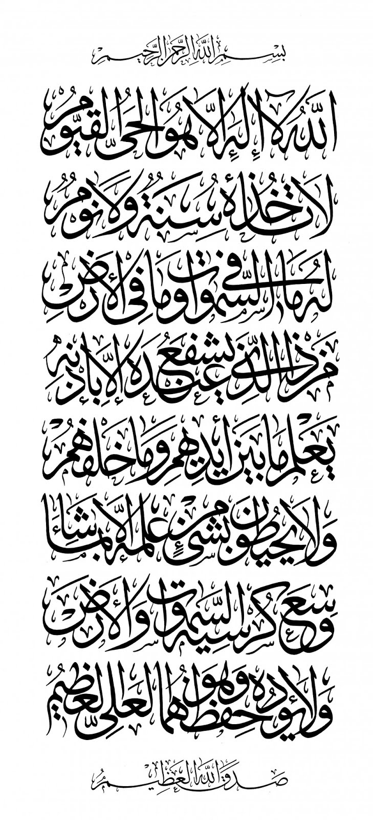 Islamic World Ayat Al Kursi Calligraphy
