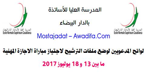 المدرسة العليا للاساتذة بالدار البيضاء لوائح المدعويين لوضع ملفات الترشيح لاجتياز مباراة الاجازة المهنية ما بين 13 و 18 يوليوز 2017