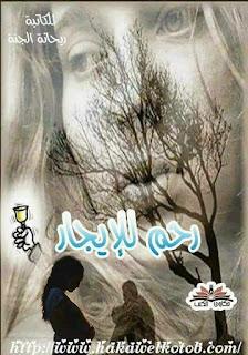 روايه رحم للايجار الحلقه الثانيه