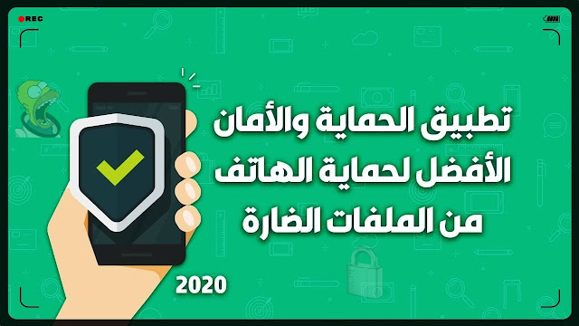 تطبيق خرافي أفضل تطبيق حماية هاتف الاندرويد حذف فيروسات الاندرويد ازالة التطبيقات الضارة والخبيثة