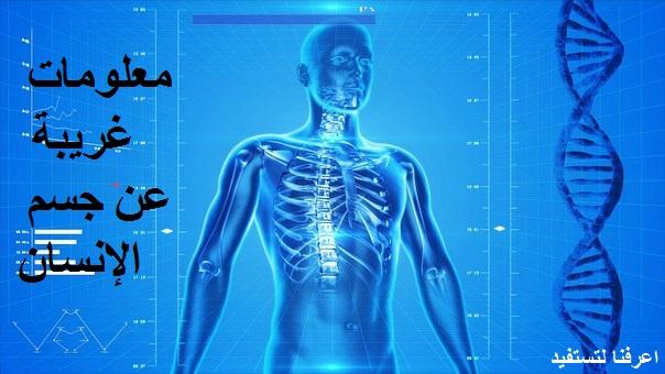 معلومات غريبة عن جسم الإنسان