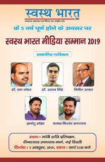 swasthy-bharat-media-award