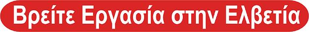 douleia-elvetia