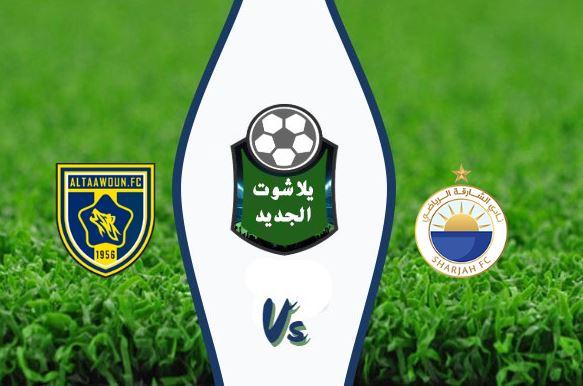 نتيجة مباراة التعاون والشارقة اليوم الثلاثاء 11-02-2020 دوري أبطال آسيا