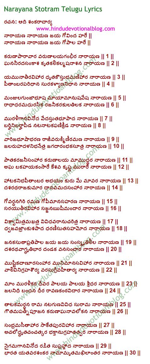 Venkatesh Stotra Sanskrit Pdf