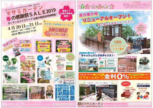 春の感謝祭SALE2019&お庭の相談会開催!