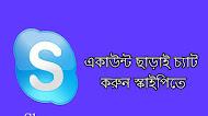 একাউন্ট ছাড়াই চ্যাট করুন স্কাইপিতে । Chat on Skype without an account