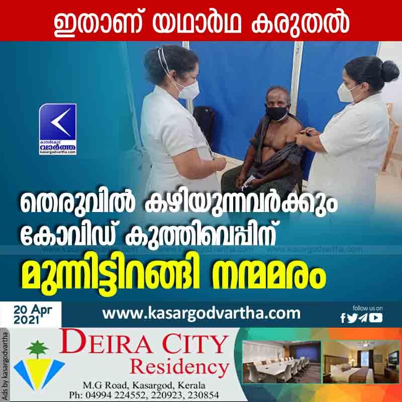 Kanhangad, Kasaragod, Kerala, News, Covid vaccine for those who live on the streets.