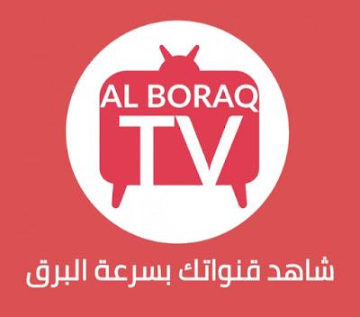 تحميل تطبيق alboraq tv
