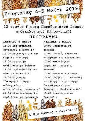 10η Γιορτή Παραδοσιακού Σπόρου και Οικολογικού Κήπου-μπαξέ