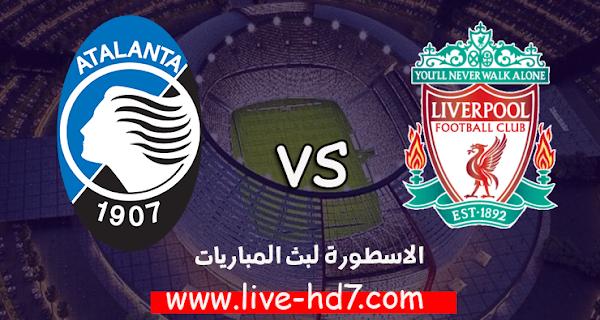مباراة أتلانتا وليفربول بث مباشر بتاريخ 03-11-2020 دوري أبطال أوروبا
