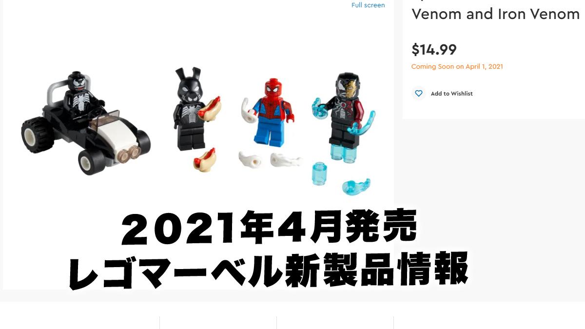 2021年4月発売『レゴ 40454 アイアンヴェノム ミニフィグパック』新製品情報(2021)