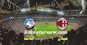 ملخص ونتيجة  مباراة ميلان واتلانتا يلا كورة يوم السبت 23-1-2021  الدوري الايطالي