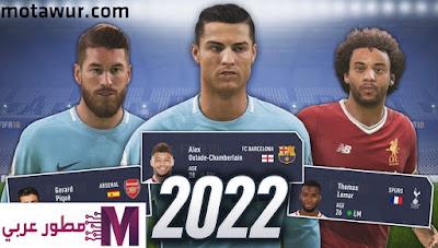 تحميل لعبة فيفا 2022 fifa للكمبيوتر كاملة مع الكراك مجانا