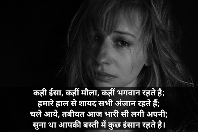 Dard shayari in hindi,sad shayari in hindi,dard shayari,hindi shayari,sad shayari,dard bhari shayari,shayari,dard bhari shayari in hindi for love,shayari hindi,bewafa shayari,dard shayari in hindi,dard bhari sharabi shayari in hindi,dard a dil shayari in hindi,dard shayari in hindi for girlfriend,love shayari,hindi sad shayari,sad love shayari in hindi,sad dard shayari hindi,sad shaayri in hindi
