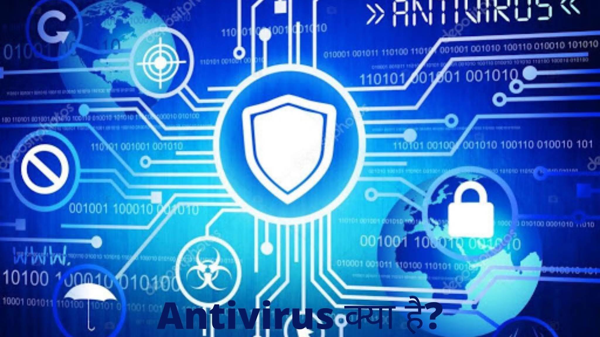 What is Antivirus in Hindi?