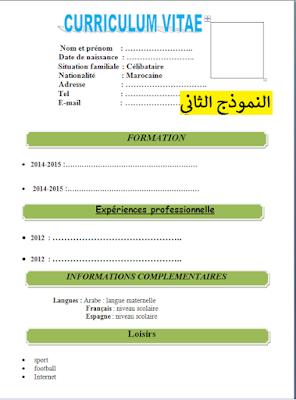 نموذج سيفي CV بالفرنسية قابل للتعديل وورد Word DOC