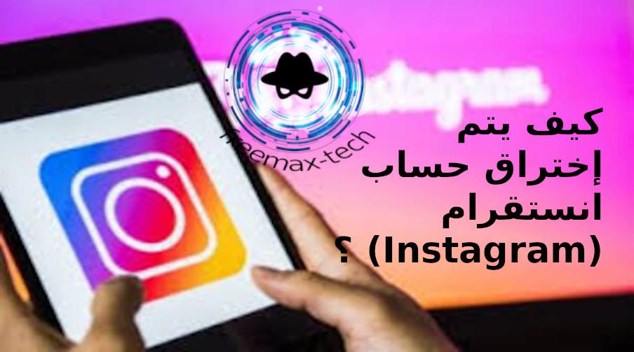 كيف يتم إختراق حساب انستقرام (Instagram) ؟