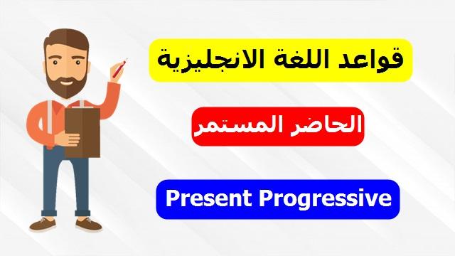 صيغة الحاضر المستمر في اللغة الانجليزية Present Progressive