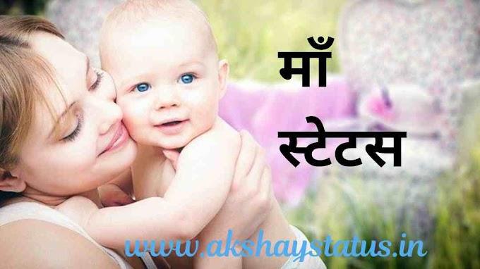 #Top 70+ Maa status in hindi | माँ के लिए स्टेटस