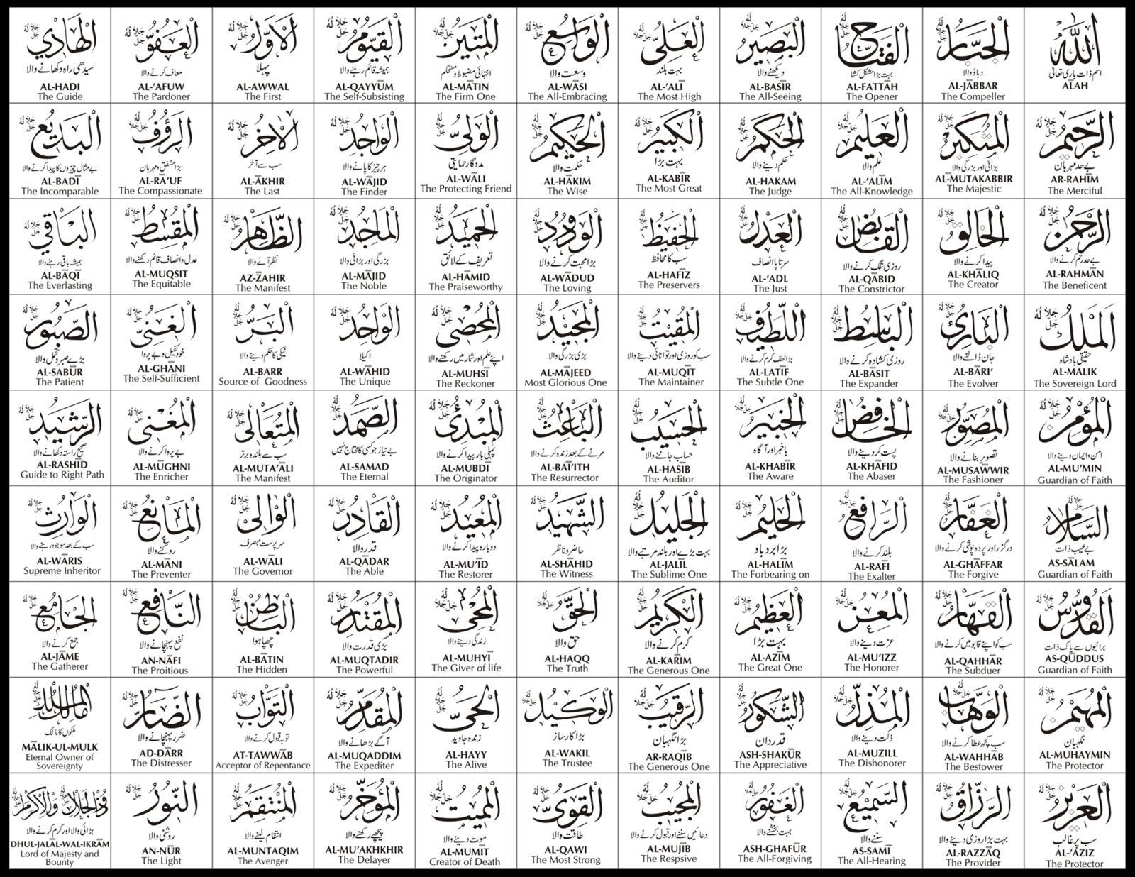 Asma Ul Husna 99 Beautiful Names Of ALLAH Allahs Free HD Wallpapers Islamic